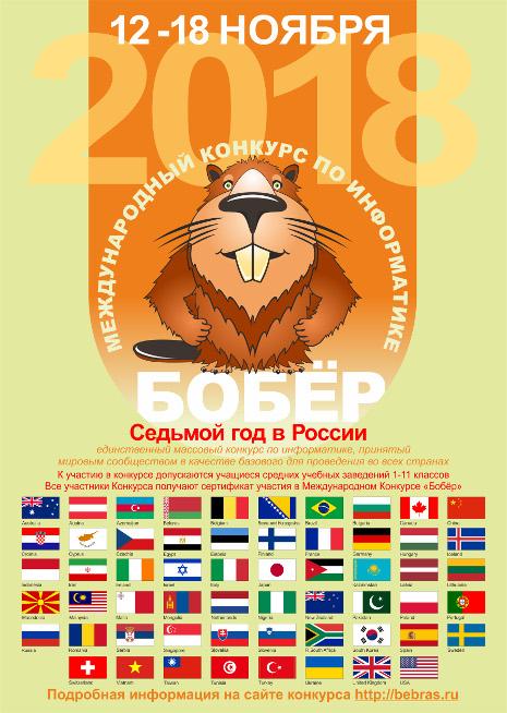 bebras poster 2017